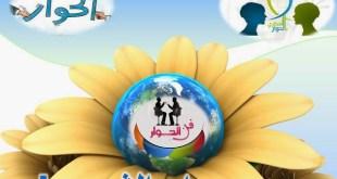 شرح درس حوار الشعوب لغة عربية للصف الثاني عشر الفصل الثاني