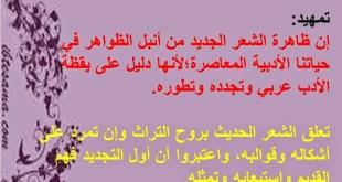 شرح درس قضية الشعر الجديد لغة عربية للصف الثاني عشر الفصل الثاني