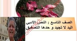 شرح قصيدة اليد لا تجيد وحدها التصفيق لغة عربية للصف التاسع الفصل الثاني
