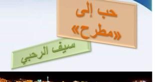 شرح قصيدة حب الي مطرح لغة عربية للصف الثاني عشر الفصل الثاني