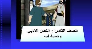 شرح درس وصية أب لغة عربية للصف الثامن الفصل الثاني