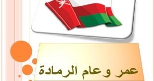 شرح درس عمر وعام الرمادة لغة عربية للصف التاسع الفصل الثاني