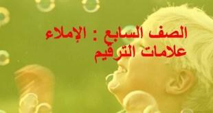 شرح درس علامات الترقيم الوحدة الاولي لغة عربية للصف السابع الفصل الثاني
