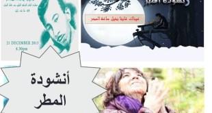 شرح قصيدة أنشودة المطر لغة عربية للصف الثاني عشر الفصل الثاني