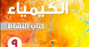 كتاب النشاط كيمياء للصف التاسع الفصل الاول 2020-2021