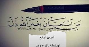 شرح درس الاستعانة بالله عز وجل تربية اسلامية للصف الثامن الفصل الاول