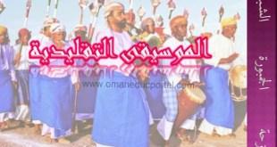 شرح درس الفنون التقليدية لمادة اللغة العربية للصف الثاني عشر