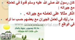 شرح درس حقوق الجار تربية اسلامية للصف السابع الفصل الاول