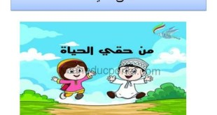 شرح درس حق الحياة تربية اسلامية للصف العاشر الفصل الاول