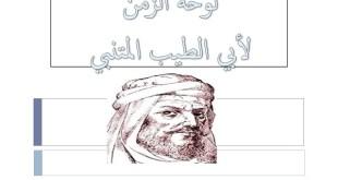 شرح قصيدة لوحة الزمن للمتنبي لغة عربية للصف التاسع فصل اول