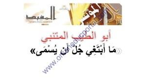 شرح قصيدة ما ابتغي جل ان يسمى لغة عربية للصف الثاني عشر فصل اول