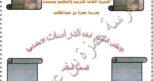 ملخص كتاب الدراسات الاجتماعية للصف العاشر الفصل الدراسي الاول
