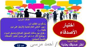 شرح ملخص درس اختيار الأصدقاء تربية اسلامية صف خامس فصل اول
