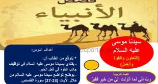 شرح درس سيدنا موسي عليه السلام تربية اسلامية للصف التاسع الفصل الاول