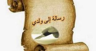 شرح درس رسالة الي ولدي لغة عربية للصف العاشر الفصل الاول