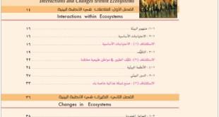 الدروس المحذوفة من منهاج مادة العلوم للصف السابع 2020-2021
