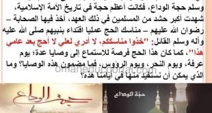 حل وملخص درس وصايا نبوية من حجة الوداع تربية اسلامية للصف العاشر الفصل الاول