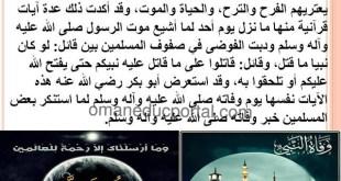 حل وملخص درس وفاة الرسول صلي الله عليه وسلم تربية اسلامية للصف العاشر الفصل الاول