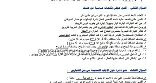 اسئلة واجوبة الوحدة الاولي دراسات اجتماعية للصف الثامن  الفصل الاول