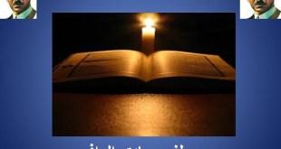 شرح درس قرآن الفجر لغة عربية للصف التاسع الفصل الاول