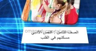 شرح قصيدة مسكنهم في القلب لغة عربية للصف الثامن الفصل الاول