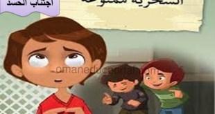 شرح وملخص درس اجتناب السخرية تربية اسلامية للصف الثامن الفصل الاول