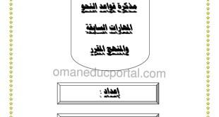 شرح قواعد النحو المهارات السابقة في اللغة العربية للصف السابع الفصل الاول