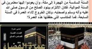 ملخص وحل درس عمرة القضاء تربية اسلامية للصف العاشر الفصل الاول