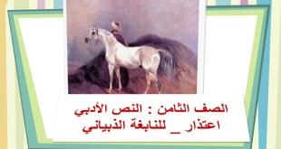 شرح قصيدة اعتذار للنابغة الذيباني لغة عربية للصف الثامن الفصل الاول