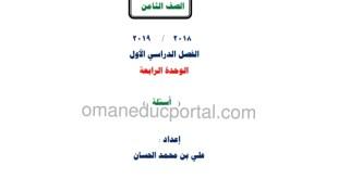 مذكرة اثرائية اسئلة واجوبة تربية اسلامية الوحدة الرابعة للصف الثامن الفصل الول