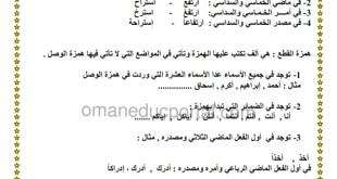 مذكرة شرح وتدريبات متنوعة لدرس همزة القطع وهمزة الوصل لغة عربية للصف السابع الفصل الاول
