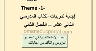 إجابات تدريبات الكتاب المدرسي لغة انجليزية للصف الثاني عشر الفصل الثاني
