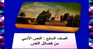شرح درس من فضائل النفس لغة عربية للصف السابع الفصل الثاني
