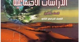 كتاب الدراسات الاجتماعية للصف الثامن الفصل الدراسي الثاني سلطنة عمان