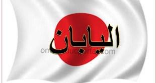 ملخص شرح درس اليابان دراسات اجتماعية صف تاسع فصل ثاني