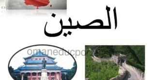 ملخص شرح درس جمهورية الصين الشعبية دراسات اجتماعية صف تاسع فصل ثاني