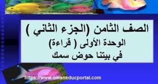 شرح درس في بيتنا حوض سمك في اللغة العربية للصف الثامن الفصل الثاني