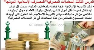 شرح درس المعاملات المصرفية تربية اسلامية للصف العاشر الفصل الثاني