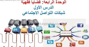 شرح درس شبكات التواصل الإجتماعي تربية اسلامية للصف العاشر الفصل الثاني