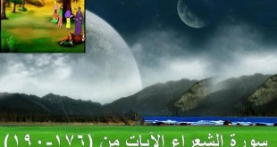 شرح ملخص درس سورة الشعراء – الأبيات ( 176-19) تلاوة وفهم  تربية اسلامية للصف السابع الفصل الثاني