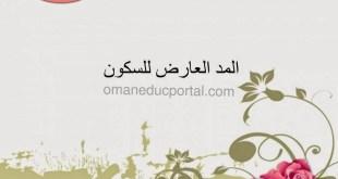 ملخص شرح درس المد العارض للسكون تربية اسلامية الصف الثامن الفصل الثالث