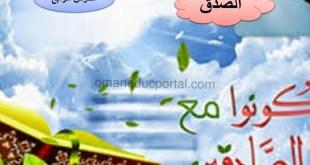ملخص شرح درس الصدق تربية اسلامية الصف الثامن الفصل الثاني