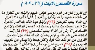 ملخص شرح درس سورة القصص (76-82) تربية اسلامية للصف السابع الفصل الثاني