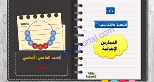 مذكرة أنشطة واسئلة اختبارية درس النسبة والتناسب رياضيات صف خامس فصل ثاني