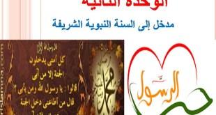 حل وملخص درس مدخل الى السنة النبوية الشريفة تربية اسلامية للصف التاسع الفصل الثاني