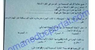 امتحان نهاية العام الدراسي لغة عربية للصف السادس 2020-2021