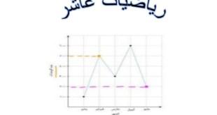 حل الوحدة الاولي استخدام التمثيلات البيانية رياضيات صف عاشر فصل اول