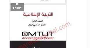 اجابات كتاب الطالب في التربية الاسلامية للصف الثامن الفصل الاول