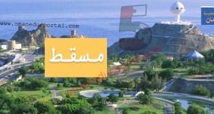 شرح درس مسقط لغة عربية للصف الخامس الفصل الاول