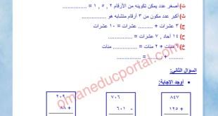 انشطة واختبارات تدريبية رياضيات للصف الخامس الفصل الاول